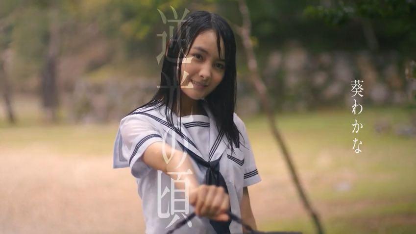 "Aoi Wakana protagonizará el Live Action de ""Gyakko no Koro"" (trailer)"