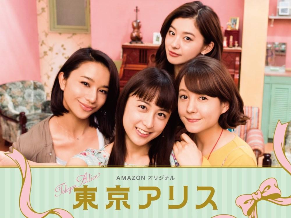Trailer para el Live Action de Tokyo Alice