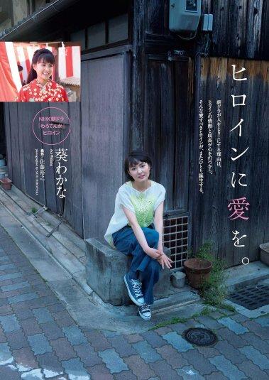 Aoi Wakana (葵わかな) en la revista Weekly Playboy Magazine (2017 No.43)_001