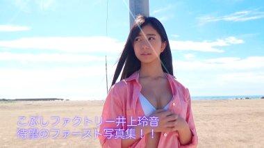 Inoue Rei - preview del DVD de su primer photobook Rei - 001