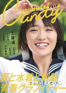 Kudo Haruka 工藤遥, B.L.T SUMMER CANDY 2017 (TOKYO NEWS MOOK 640) (1)