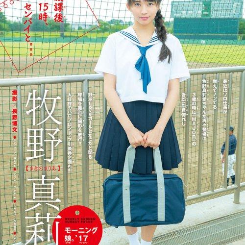 Makino Maria - Weekly Shounen Sunday No.45 2017-10-18