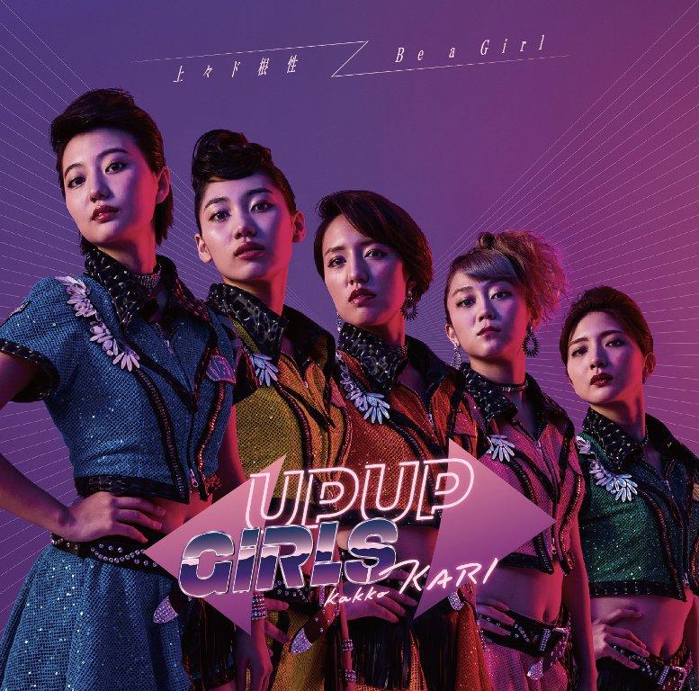 Up Up Girls (Kari) – Joujou do Konjou / Be a Girl (portadas)