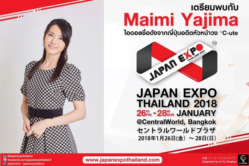 Yajima Maimi en la Japan Expo de Tailandia 2018