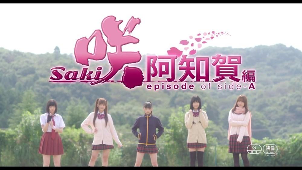 Saki Achiga-hen episode of Side-A (trailer) - main visual