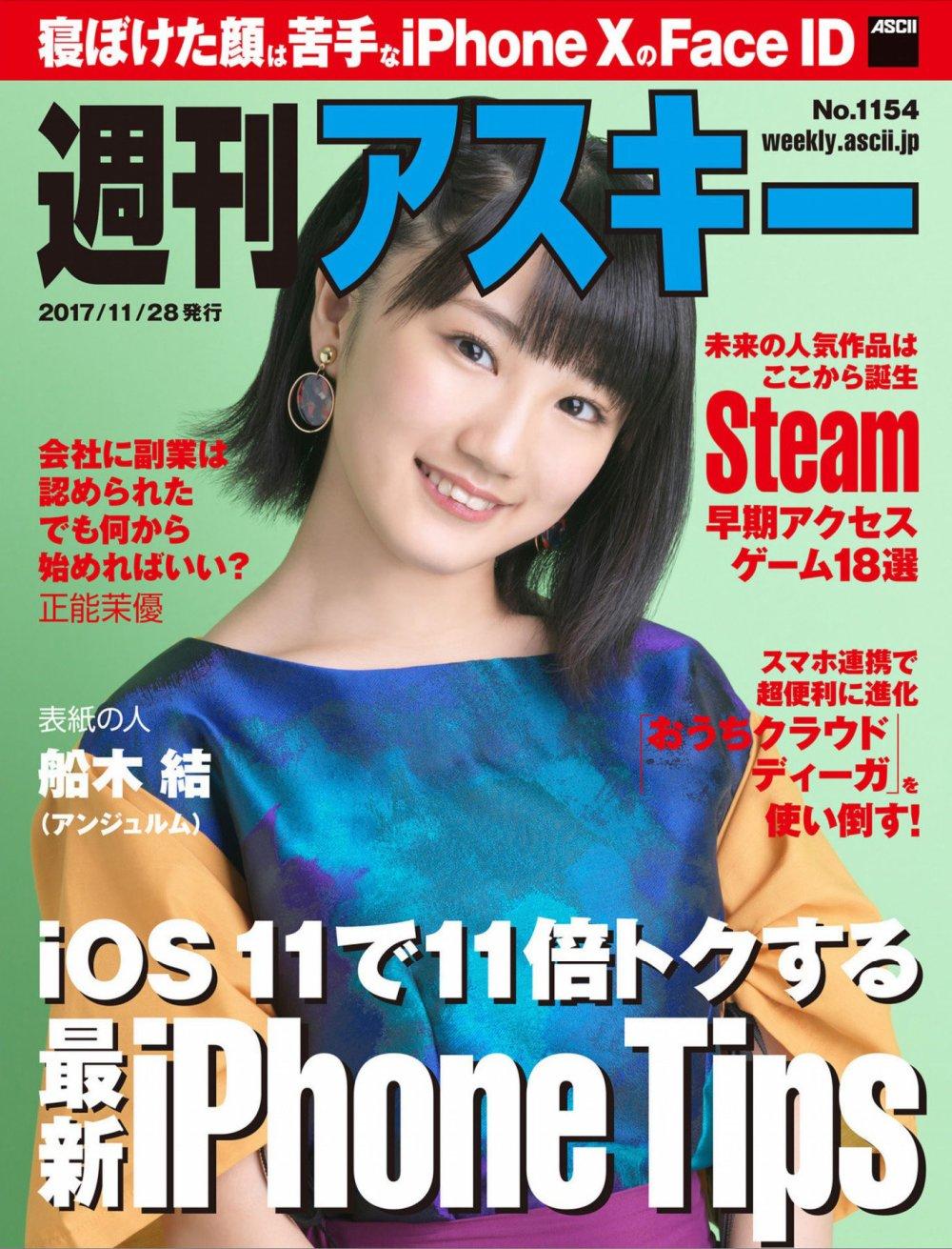 Funaki Musubu en la revista Weekly ASCII (2017-11-28)