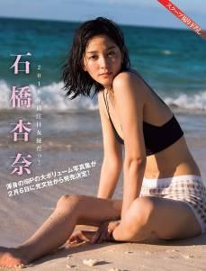Ishibashi Anna - Flash magazine 2018.01.16~23_002