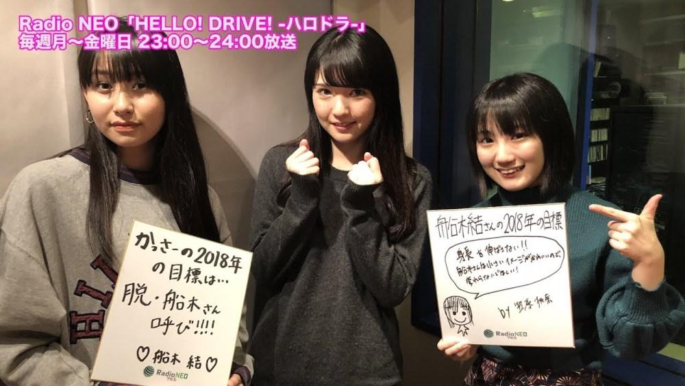 Michishige Sayumi, Funaki Musubu y Kasahara Momona en HELLO! DRIVE! 75