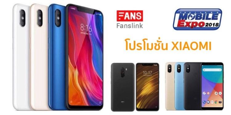 โปรโมชั่น Xiaomi Thailand Mobile Expo 2018