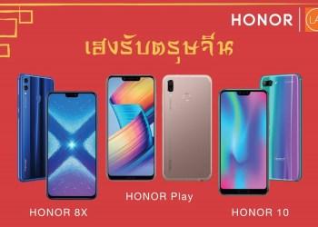 โปรโมชั่น สมาร์ทโฟน HONOR ฉลองตรุษจีน