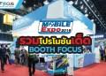 ฟิลม์โฟกัน Thailand Mobileexpo 2019