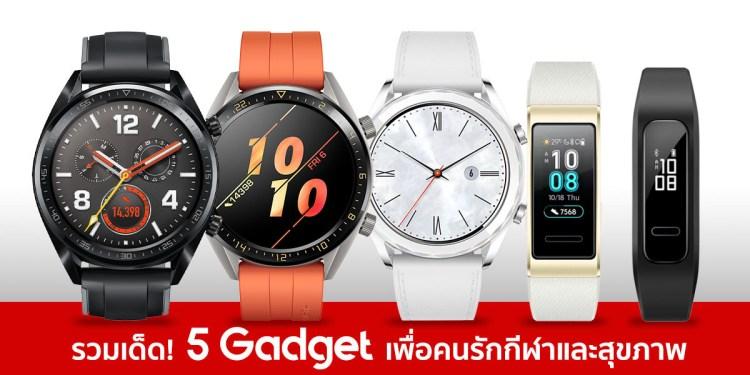 Huawei Watch GT Huawei Band 3 ราคา