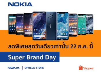 Nokia x Shopee Super Brand Day