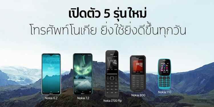 IFA2019 Nokia 7.2, Nokia 6.2, Nokia 800 Tough, Nokia 2720 Flip และ Nokia 110