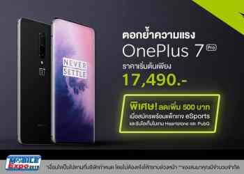 OnePlus 7 Pro ที่งาน Thailand Mobile Expo 2019