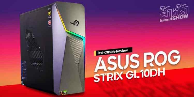 ASUS ROG Strix GL10DH