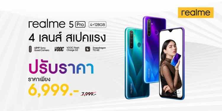 realme 5 Pro 4+128GB ลดราคา เหลือ 6,999 บาท