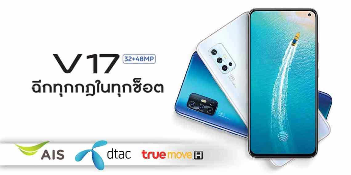โปรโมชั่น Vivo V17 AIS, True, Dtac ราคาเริ่มต้น 6,999 บาท
