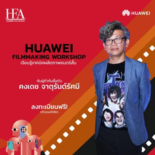 Huawei Filmmaking Workshop HUAWEI Film Awards 2019 Empowering Your Possibilities Where We Belong Snap