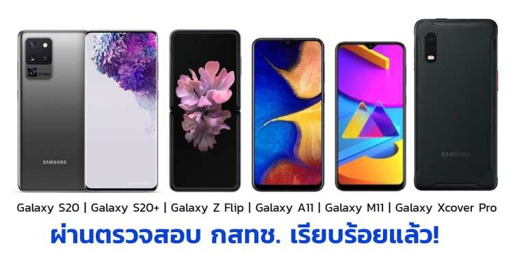 Samsung Galaxy Z Flip, S20, S20+, A11, M11, Xcover Pro ผ่านการตรวจสอบ พร้อมขายในไทยแล้ว