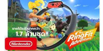 ประธาน Nintendo กล่าวขอโทษที่ Ring Fit Adventure ฮิตจนขาดตลาด