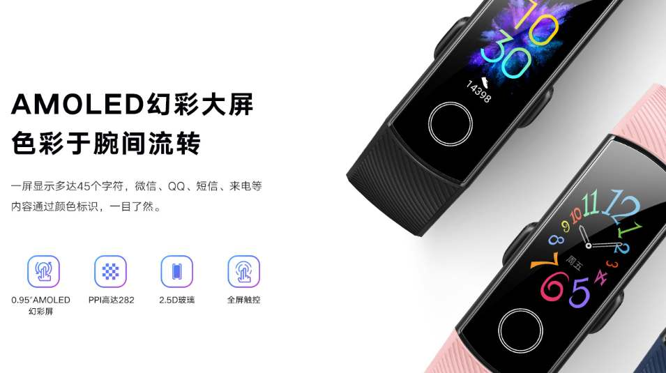 Honor Band 5 Specification