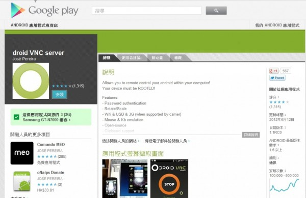 Android Apps: 《droid VNC server》教你在 PC Remote 遠端控制 Android 手機 (ROOT)! – TechOrz 囧科技