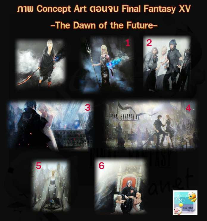Final Fantasy XV Concept Art