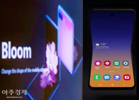 The blurry image shows that Samsung's next foldable 'Bloom,' which will become the S11's flagship S20