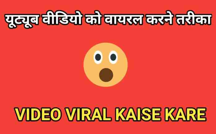 Youtube Video Viral Karne ka Tarika