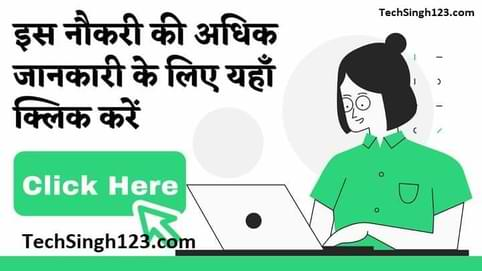 HSSPP Recruitment Notification HSSPP भर्ती HSSPP Teacher Recruitment