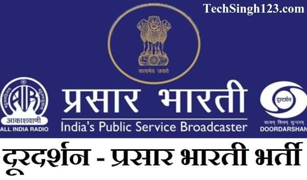 Prasar Bharati Recruitment Prasar Bharati Bharti Prasar Bharati Vacancy