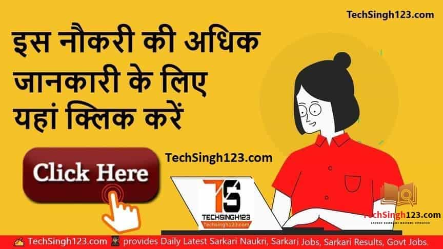 Atithi shikshak Recruitment दिल्ली अतिथि शिक्षक भर्ती Delhi Guest Teacher Recruitment