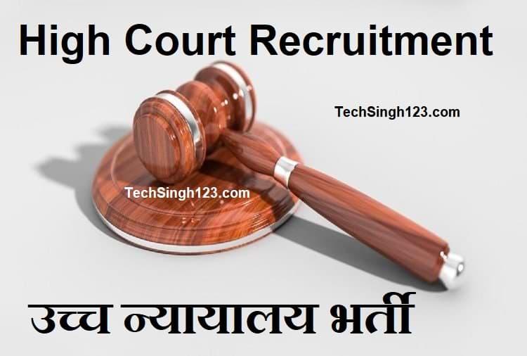 District Sessions Court Jobs जिला एवं सत्र न्यायालय भर्ती District Court Recruitment