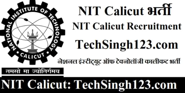 NIT Calicut Recruitment NIT Calicut Bharti NIT Calicut Vacancy