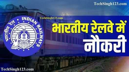 Central Railway Bharti मध्य रेलवे भर्ती सेल Central Railway Recruitment