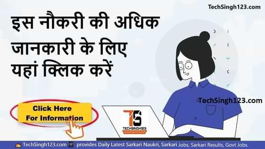 Lucknow University Recruitment लखनऊ विश्वविद्यालय भर्ती Lucknow University jobs