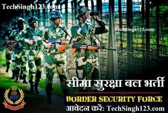 BSF Recruitment BSF भर्ती सीमा सुरक्षा बल भर्ती Border Security Force Recruitment