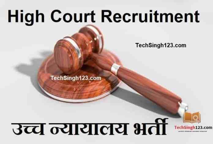High Court Recruitment हाई कोर्ट भर्ती