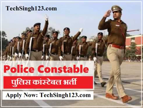 Police Recruitment पुलिस कांस्टेबल भर्ती Constable Recruitment