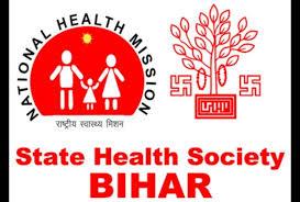 SHS Bihar Recruitment स्टेट हेल्थ सोसाइटी बिहार भर्ती