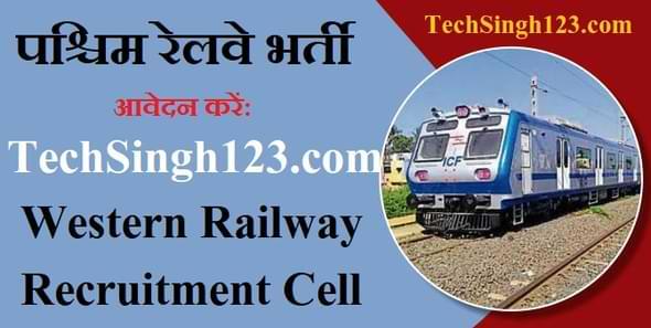 Southern Railway Recruitment दक्षिणी रेलवे भर्ती
