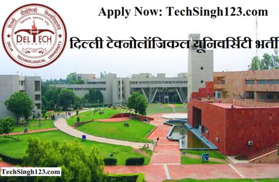 DTU Recruitment दिल्ली विश्वविद्यालय भर्ती DTU भर्ती