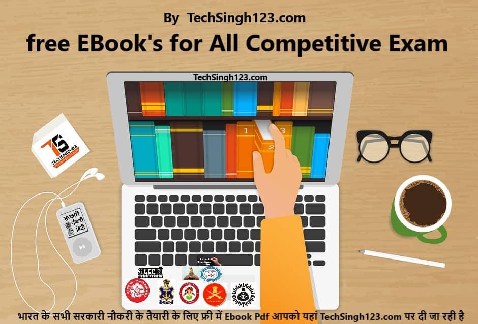 free Ebooks for Govt exam