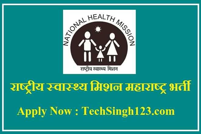 NHM Recruitment राष्ट्रीय स्वास्थ्य मिशन महाराष्ट्र भर्ती