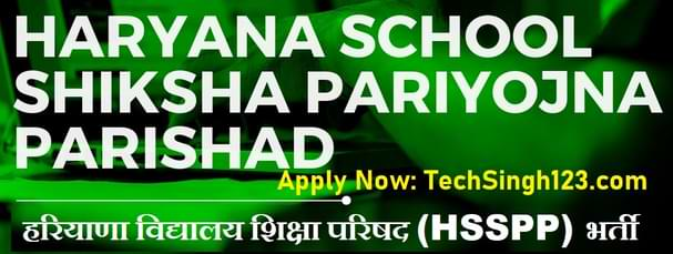 Haryana School Shiksha Pariyojna Parishad Recruitment हरियाणा शिक्षक भर्ती HSSPP Recruitment