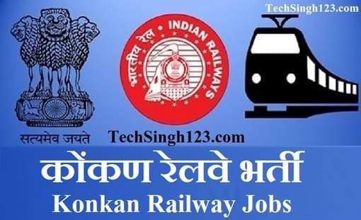 Konkan Railway Recruitment कोंकण रेलवे भर्ती KRCL Recruitment