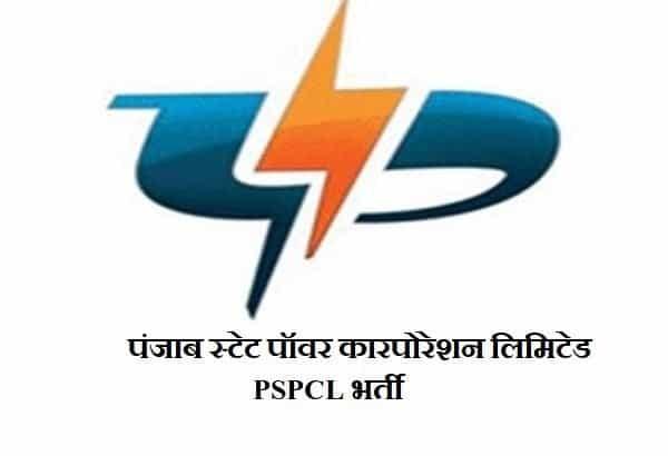 पंजाब स्टेट पॉवर कॉर्पोरेशन लिमिटेड भर्ती