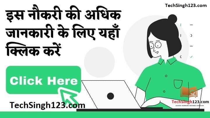 भारतीय सीमेंट निगम लिमिटेड में आई वैकेंसी CCI Recruitment