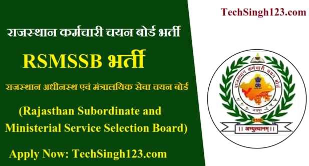 RSMSSB Recruitment RSMSSB भर्ती RSMSSB Vacancy राजस्थान कर्मचारी चयन बोर्ड भर्ती